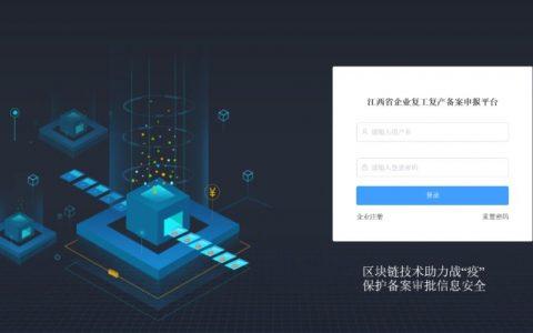 """助力复工复产:江西联通推出""""基于区块链的企业复工复产备案申报平台"""""""