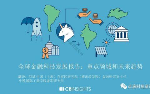 CBInsights金融科技发展报告:央行加入试点数字货币,富达通过孵化项目押注加密货币