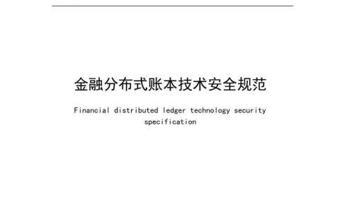 央行正式发布《金融分布式账本技术安全规范》,适用金融领域从事分布式账本系统建设或服务运营的机构(附全文)