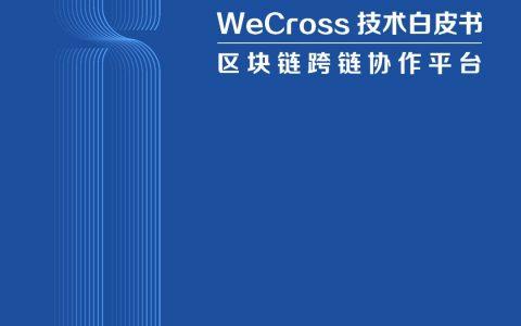 微众银行发布开源区块链跨链协作平台WeCross白皮书(全文)