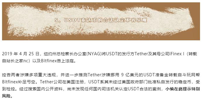 稳定币:区块链世界的悖论,以USDT为首的币是手中随时会爆的榴弹?