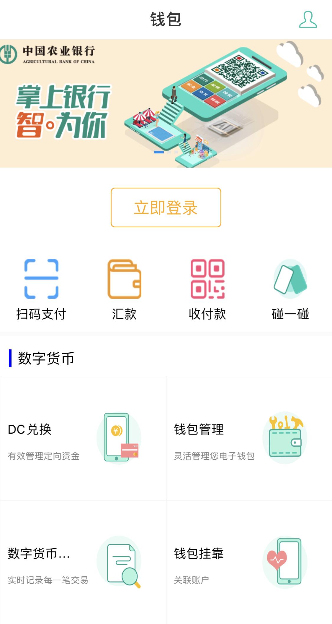 媒体:中国农业银行发布央行数字货币测试应用