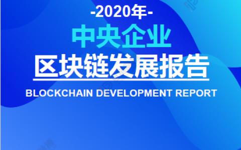 2020央企区块链发展报告发布: 近四成央企涉链,供应链金融成最多落地应用