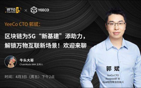 YeeCo郭斌:区块链+5G,如何解锁万物互联新场景丨链节点AMA