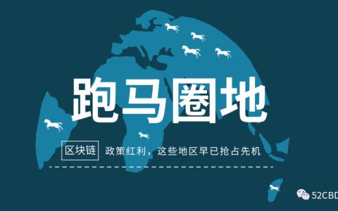 """盘点中国四大贸易片区:区块链""""跑马圈地""""这些年,他们都做了些什么?"""