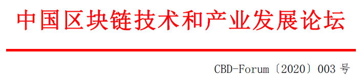 第四届中国区块链开发大赛报名正式开启