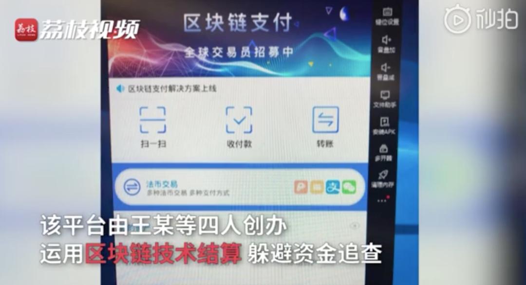 火牛平台终落幕:高材生开发非法虚拟币交易平台,涉案资金4.8亿