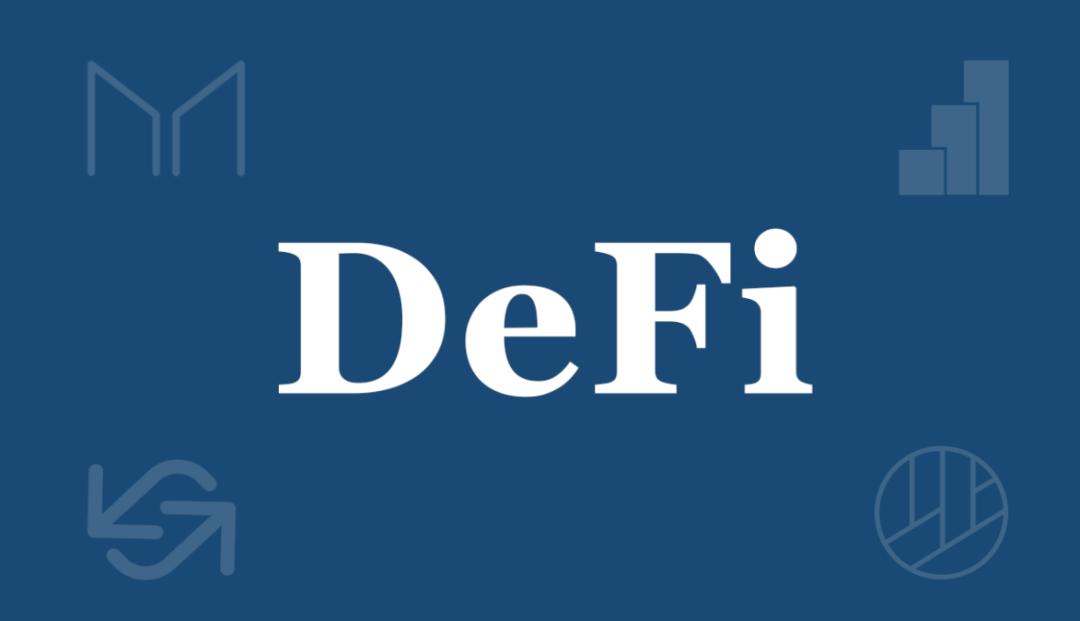 白话DeFi的逻辑与反逻辑:我是如何向东北大哥解释DeFi的