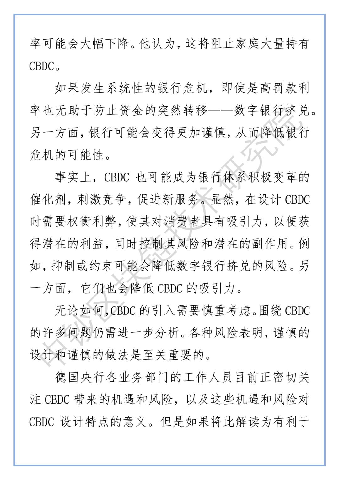 德国央行行长:正密切关注CBDC带来的机遇和风险