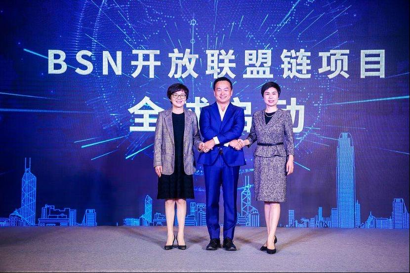 """""""BSN开放联盟链""""正式启动 中国区块链生态实现重大突破"""