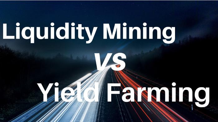 DeFi丨流动性挖矿VS收益率耕作,有何异同?