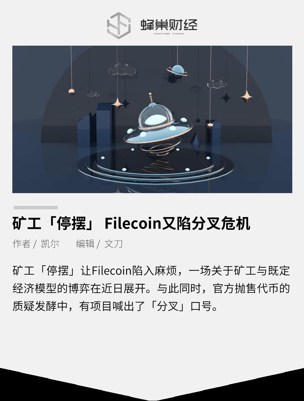 矿工「停摆」,Filecoin又陷分叉危机