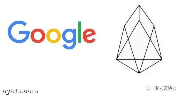 理性分析谷歌和EOS的合作,你还有更多不知道的东西