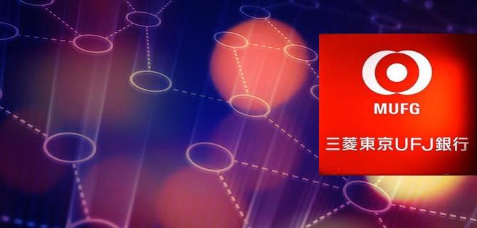 日本三菱银行计划在明年启动区块链支付网络