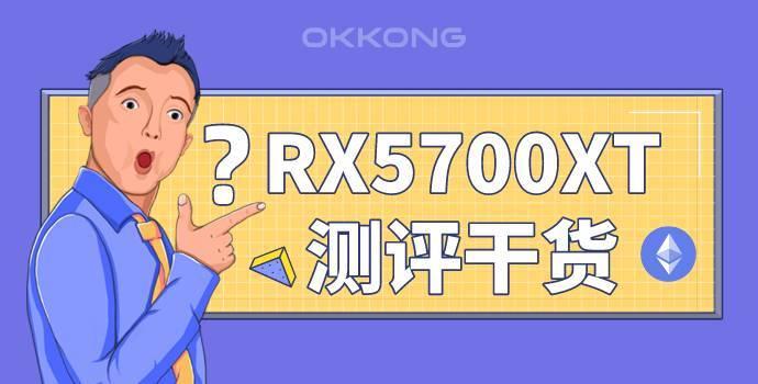 测评 RX5700XT MECH的挖矿效果怎么样?