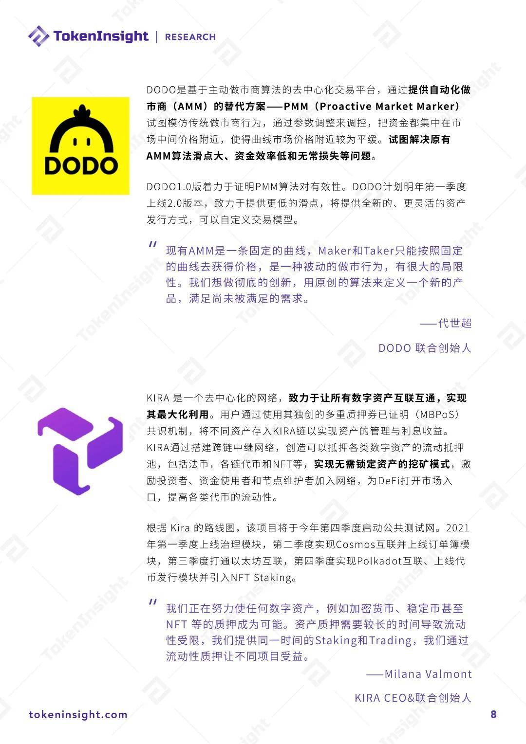 "020DeFi行业研究:新旧项目的两大发力方向"""