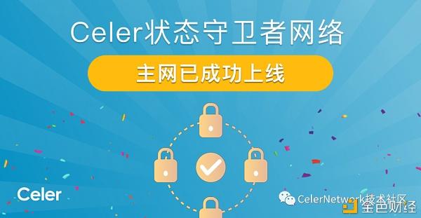 Celer Network状态守卫者网络主网已成功上线