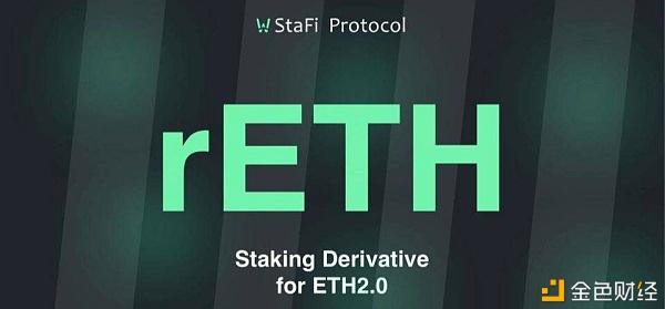 ETH2.0 Staking 如何「不搭节点、不锁仓、任意数量」参与?ETH2.0 Staking生态大起底