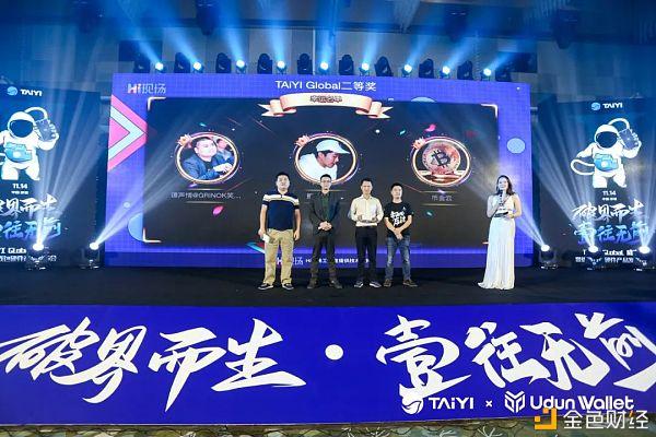 群雄汇聚 精彩呈现:TAiYI Global成立暨优盾钱包硬件产品发布会圆满落幕