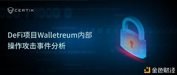首发 | CertiK:DeFi项目Walletreum内部操作攻击事件分析