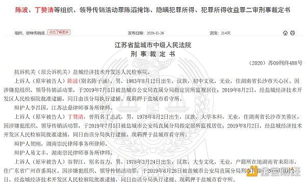"""48亿元数字货币传销案细节:27名嫌犯藏匿海外被抓回"""""""