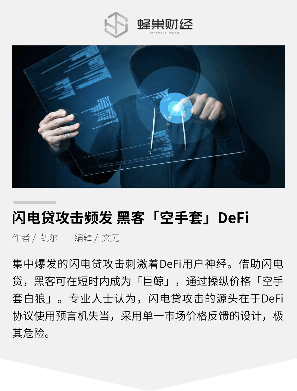 闪电贷攻击频发 黑客「空手套」DeFi
