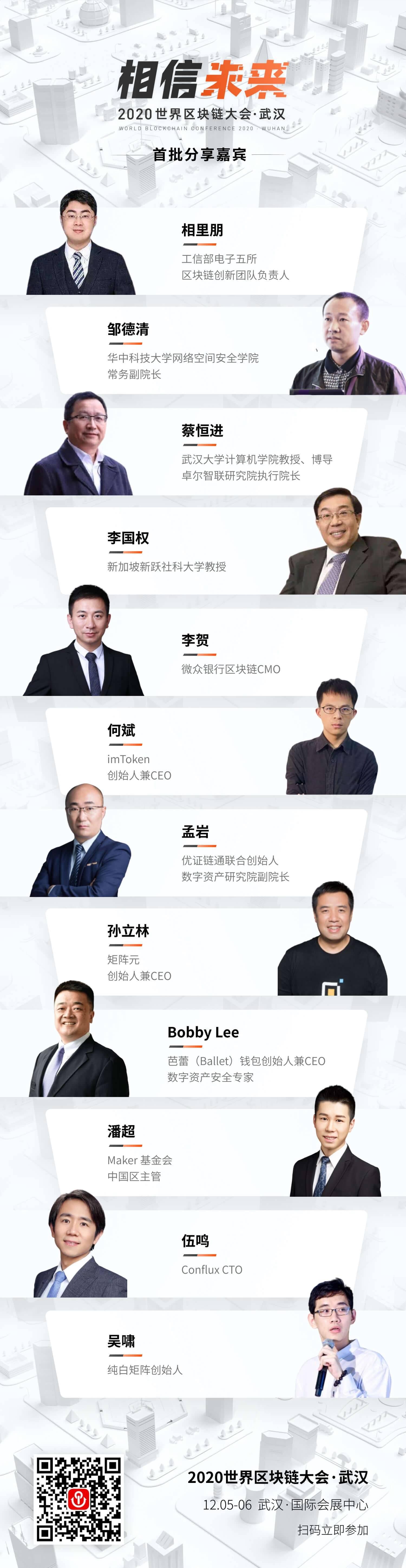 比特币突破10万RMB,区块链大势所趋?世界区块链大会·武汉12位重磅嘉宾为你揭晓