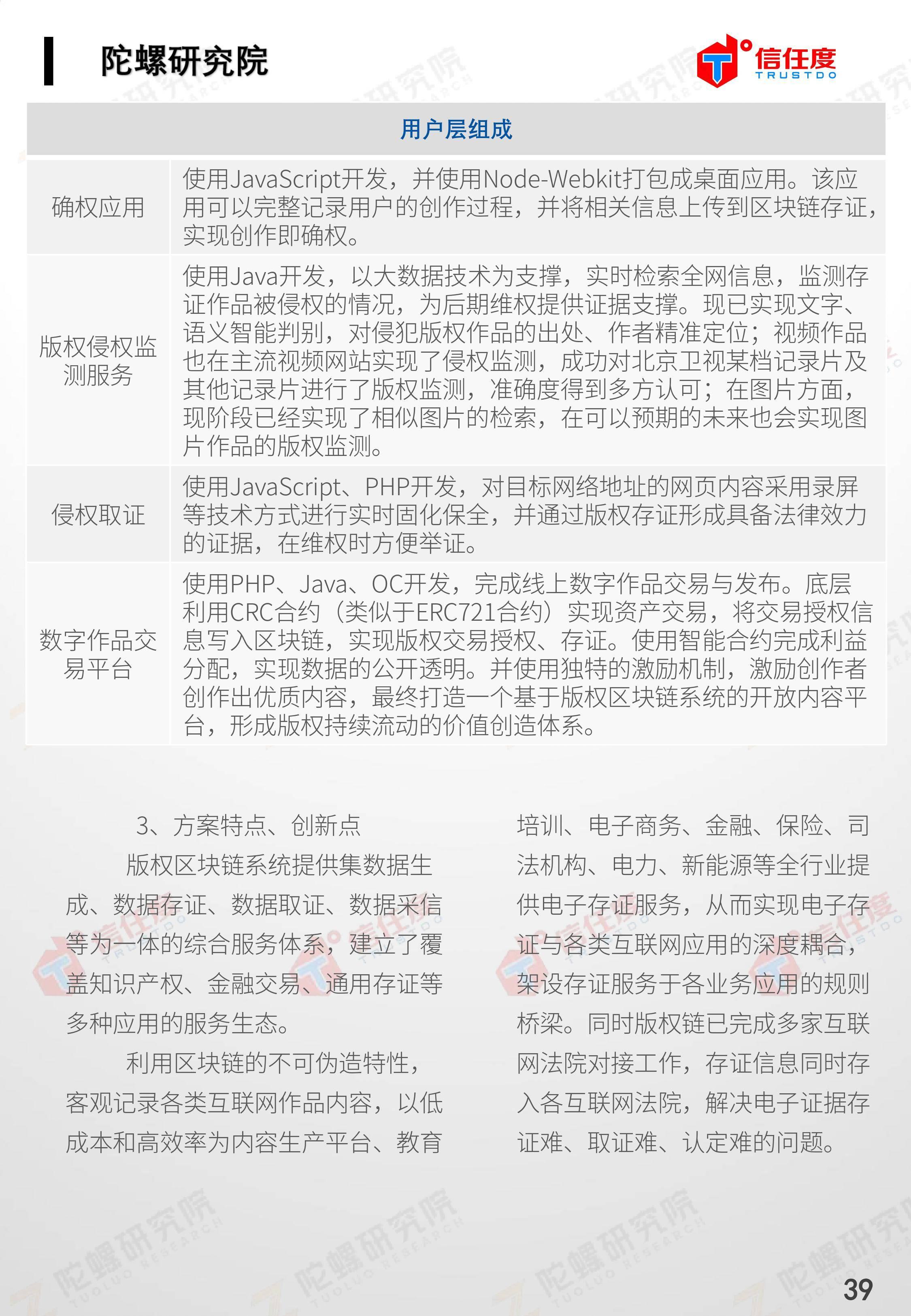 区块链司法存证应用报告发布:存在四大优势,应用前景广阔(全文)