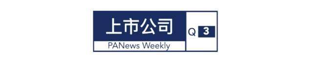 区块链周报 | 比特币价格创下2年来新高;中国积极参与数字货币等国际规则制定