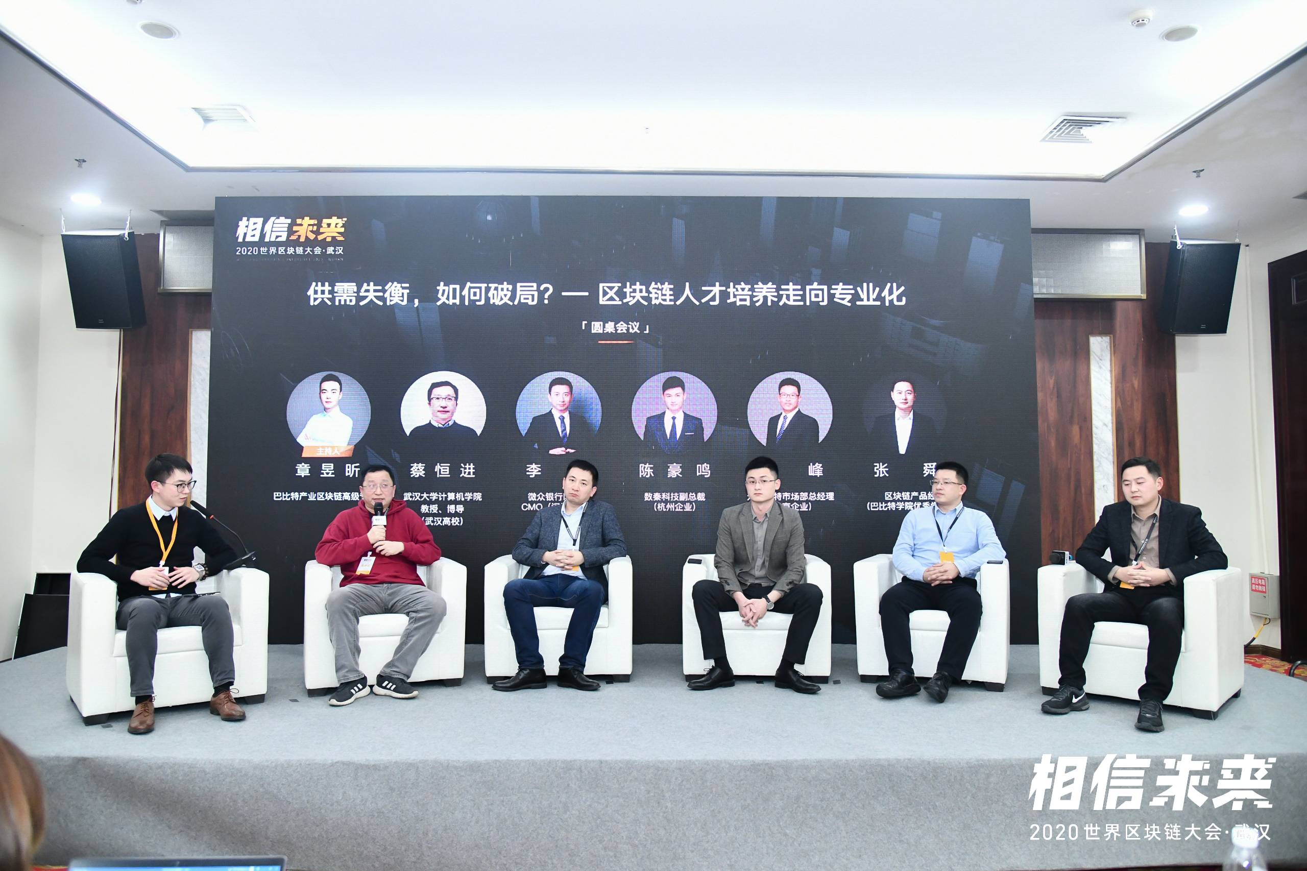 人才高峰论坛压轴圆桌:供需失衡,如何破局?丨世界区块链大会·武汉