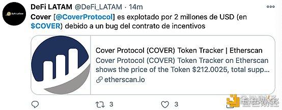 短时暴跌超90% Cover Protocol遭攻击代币被增发已超万亿