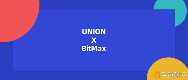 去中心化保险项目UNION即将上线BitMax交易所