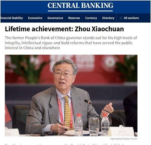 数字人民币之父周小川:在任最久的央行行长