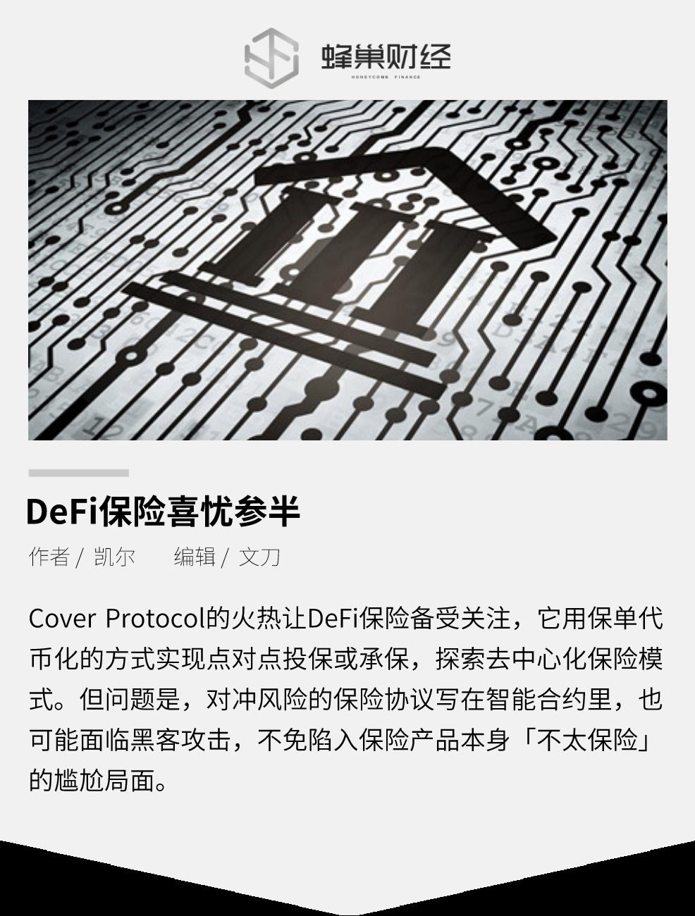 DeFi保险喜忧参半:COVER9天上涨695%,Nexus Mutual遭受攻击,损失超过800万美元