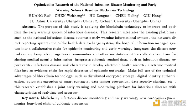 论文:基于区块链技术的我国传染病监测预警系统的优化研究