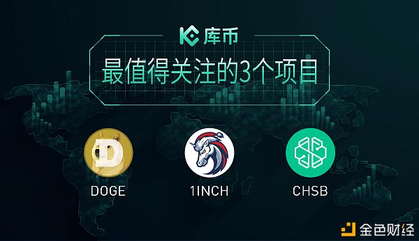 最值得关注的3个项目:DOGE、1INCH、CHSB|库币一周盘点第7期
