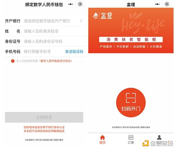 """深圳工行再落地新场景 """"扶贫柜""""也支持数字人民币了"""