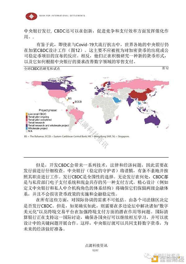 国际清算银行总裁:数字货币与货币体系的未来