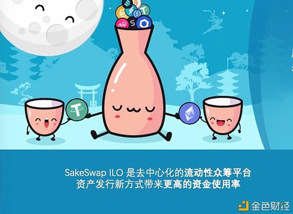 SakeSwap ILO流动性众筹开启DEX的差异化竞争时代