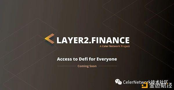 Layer2.finance:低成本+高性能 让任何人都能轻松参与DeFi