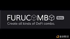 Furucombo被盗1400万美元启示录:切勿过度授权