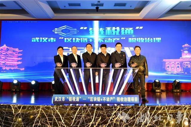 """武汉不动产区块链办税全国率先""""吃螃蟹"""""""
